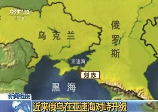 乌俄冲突地点暗示图(央视信息截图)