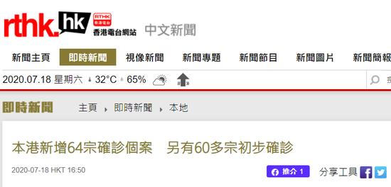 杏悅:香港7月18日新增64例杏悅確診病圖片