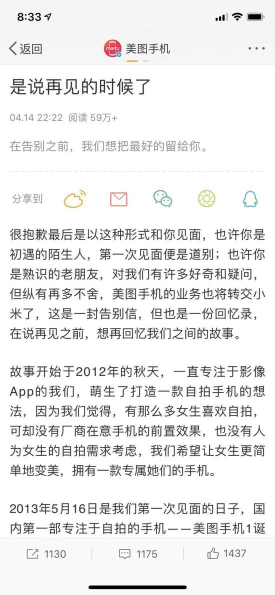 美图正式宣布即将关闭手机业务 品牌授权给小米