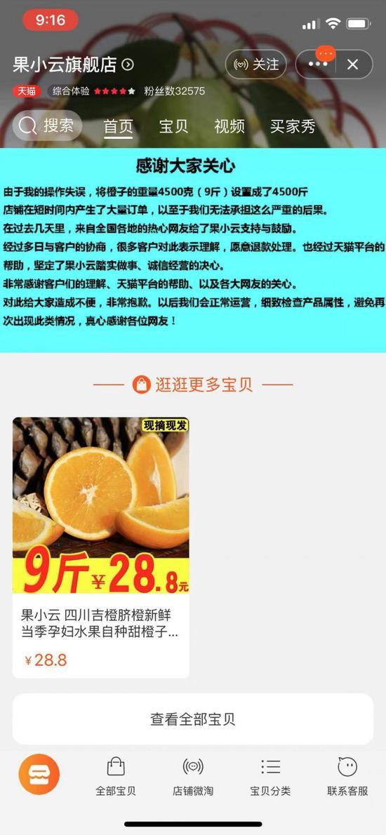 """26元买4500斤脐橙?被""""薅羊毛""""关店的店铺重新上线"""