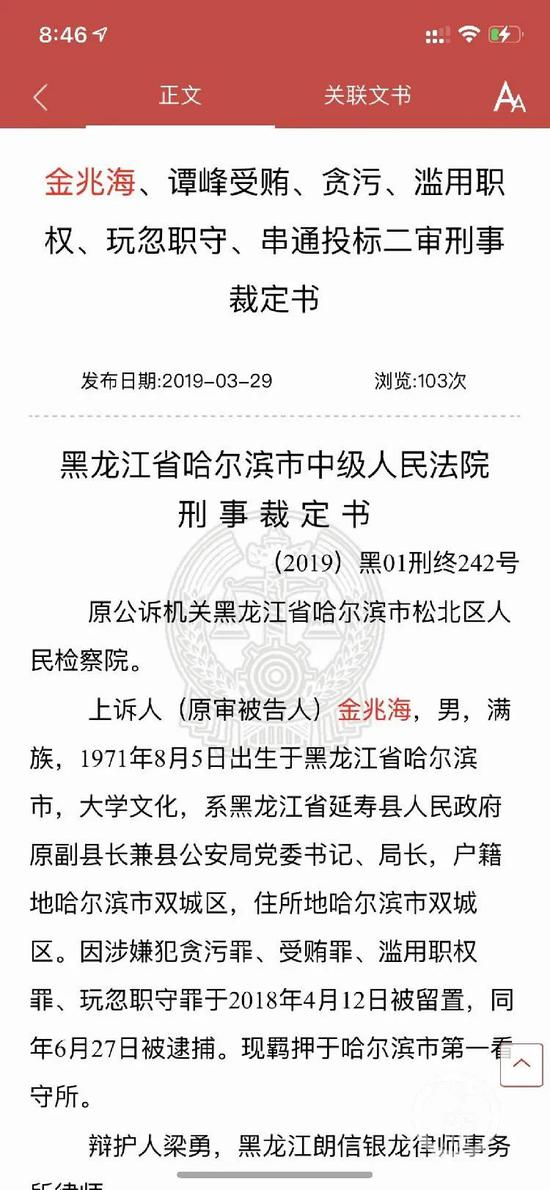 恒盛新天地项目工作组负责人因贪污、受贿等罪名获刑。/中国裁判文书网