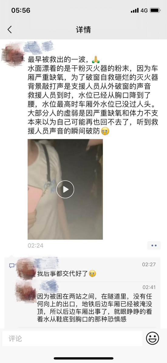 The content of Xiao Li's Moments after being rescued