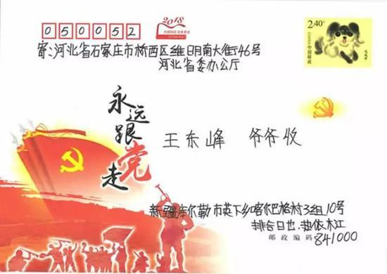 △新疆女孩排合日也·热依木江给河北省委书记王东峰写信,介绍了自己的学习、生活、思想情况。