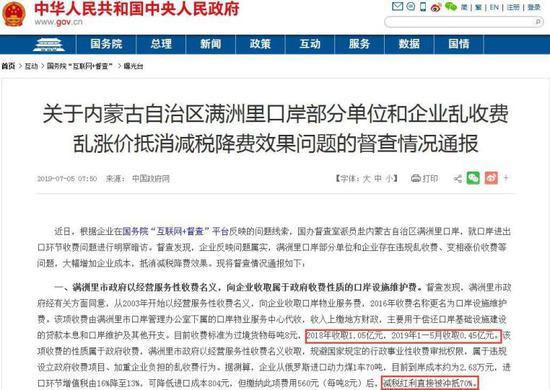 图片来源:中国政府网截图