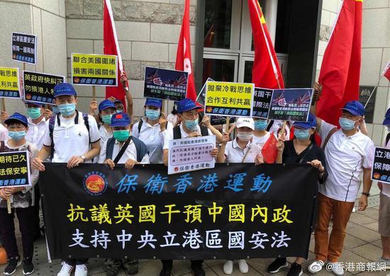 香港市民赴英领馆抗议 图源:香港商报网