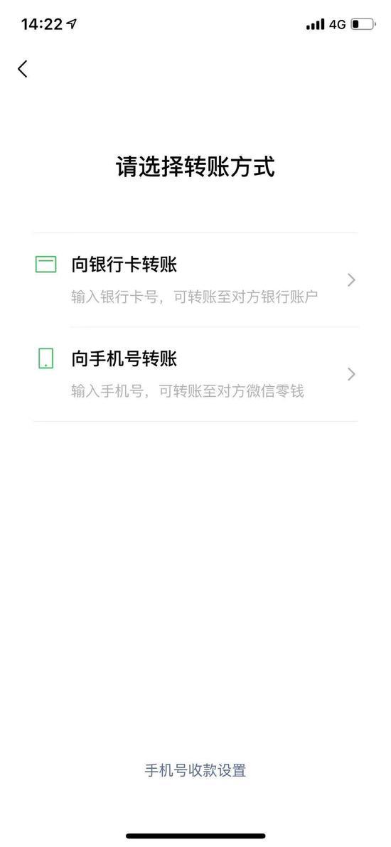 """微信上线""""通过手机号转账"""" 用户可自主选择开关(经典语录)"""