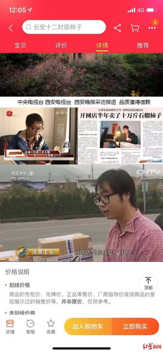 火晶柿子网店展示报道截图