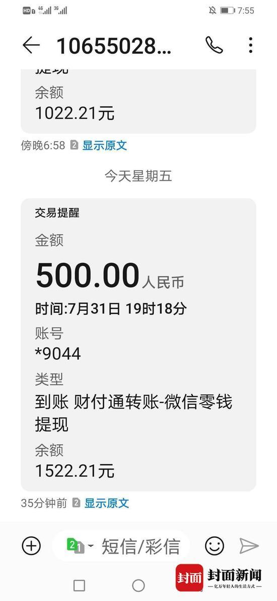 姜维成女友赵二妹手里的副卡收到的提现短信提示
