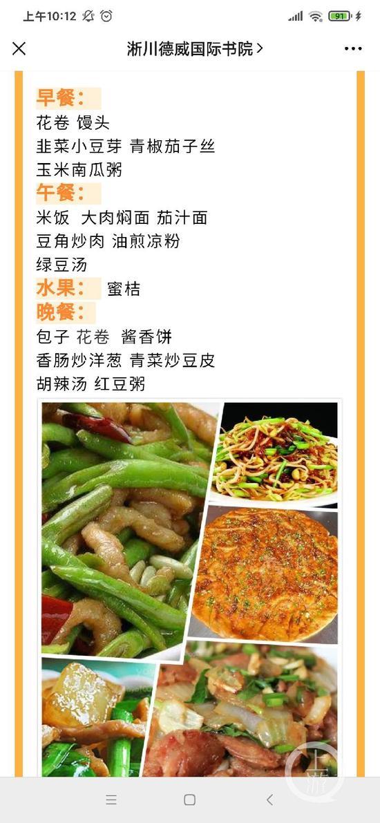 ▲1月11日,事发学校当天中午的菜谱,其中包括豆角炒肉。图片来源/德威书院微信公号