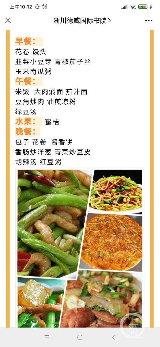 1月11日,事发学校当天中午的菜谱,其中包括豆角炒肉。/德威书院微信公号