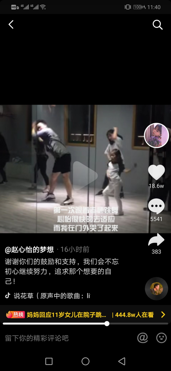 心怡在南京学舞
