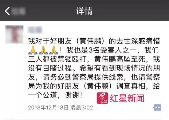 ▲12月18日早晨,林强发友人圈称曾遭禁锢殴打异国现在击黄伟鹏高坠至物化