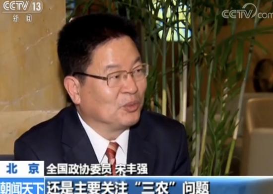 全国政协委员 宋丰强: