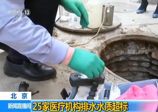 北京25家医疗机构排水水质超标 部分超标一千多倍
