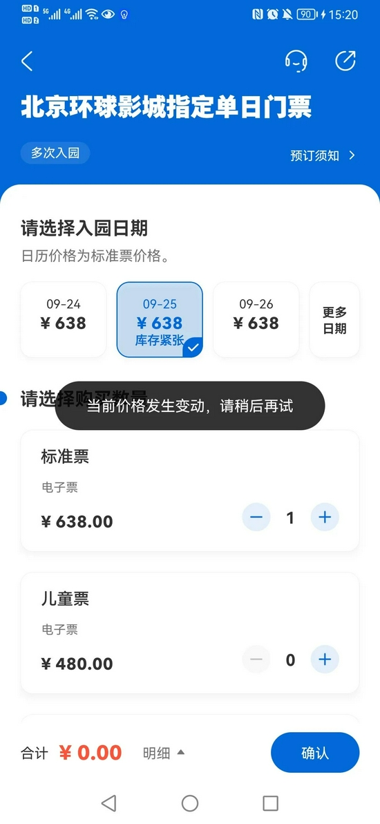"""北京环球度假区APP提示:""""当前价格发生变动,请稍后再试"""""""