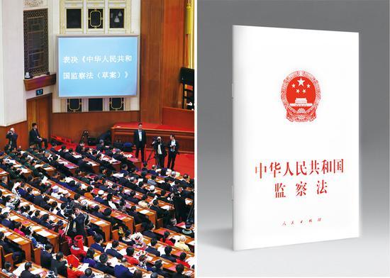 2018年3月20日,第十三届全国人民代表大会第一次会议在北京人民大会堂举行闭幕会。会议经表决,通过了监察法,国家主席习近平签署第三号主席令予以公布。左图为第十三届全国人民代表大会第一次会议闭幕会正在表决《中华人民共和国监察法(草案)》(新华社记者 丁海涛/摄),右图为《中华人民共和国监察法》(本刊记者/摄)。