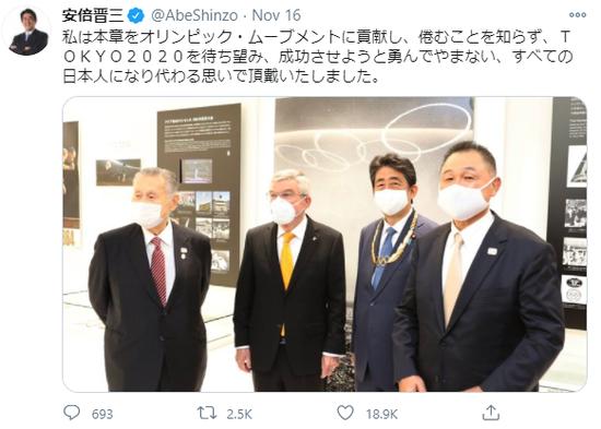 """安倍在推特上发文称""""代外所有炎切盼看东京2020并愿其成功的日本人,怀着这栽情感批准(勋章)""""。"""