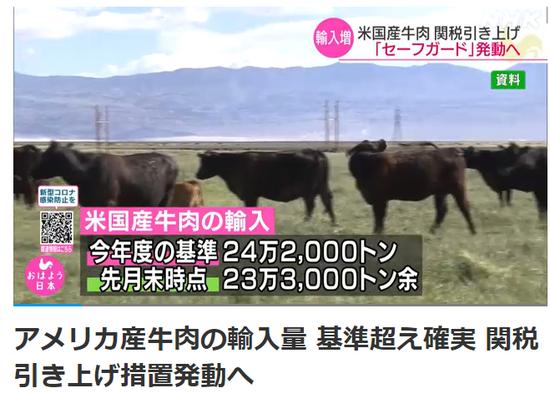 日本拟提高从美国进口牛肉的关税,保护...
