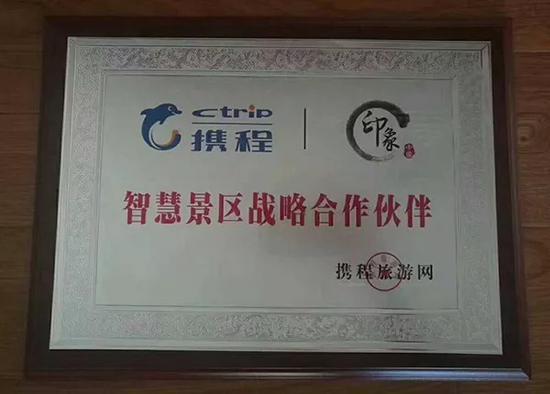 """△图为""""鑫哥""""展示的与携程的合作牌照"""