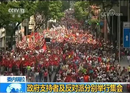 16日,委内瑞拉政府支持者和反对者分别在不同地点举行了游行集会。当天,大批政府支持者走上加拉加斯街头,表达对总统马杜罗的支持。他们表示,马杜罗是民众通过大选选出来的真正合法的委内瑞拉总统,必须阻止反对派试图发动的政变。