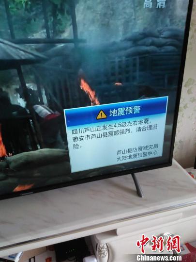 市民收到电视地震预警提示。 钟欣 摄