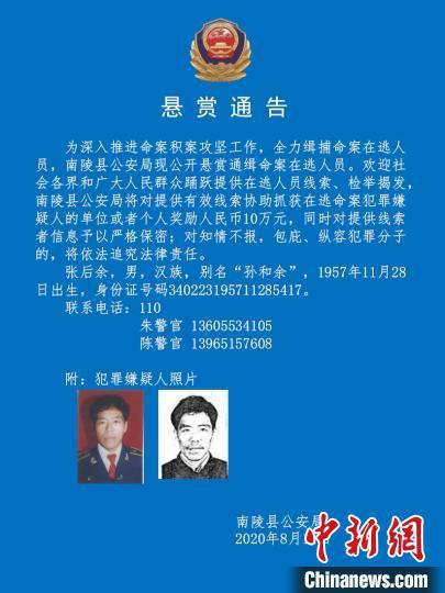安徽南陵警方悬赏15万元通缉在逃人员