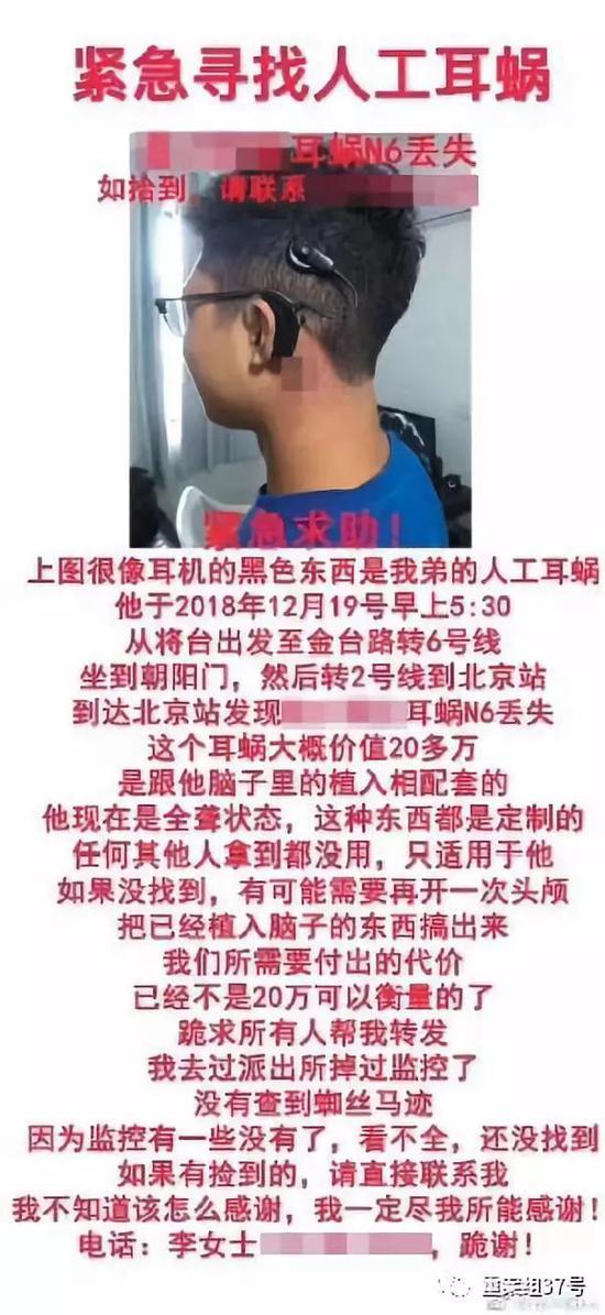 ▲李女士发布的寻耳蜗启事。网络图片