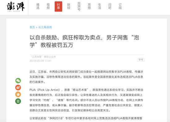 2019年5月,江苏成功查处一首搭建网站兜售作恶PUA教程,传播涉及实走诈骗、淫秽色情等作恶信息的案件。该首案件是全国首例查处发布违规作恶PUA信息的走政案件。