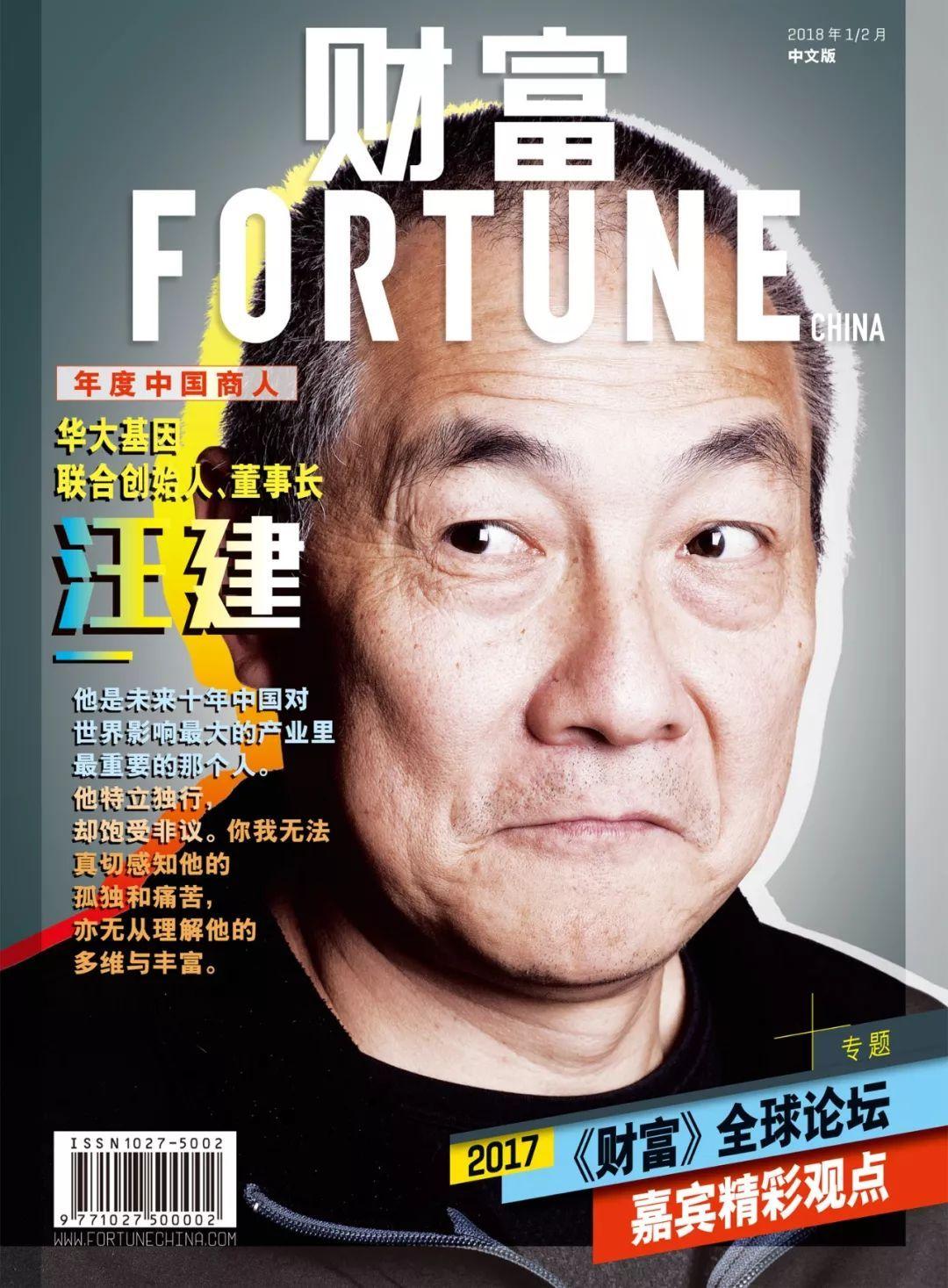 原文:《基因教父 | 狂人企业家如何与时代起义和迁就》