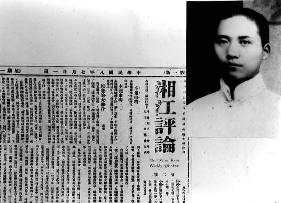 这是毛泽东和《湘江评论》(资料照片)。新华社发