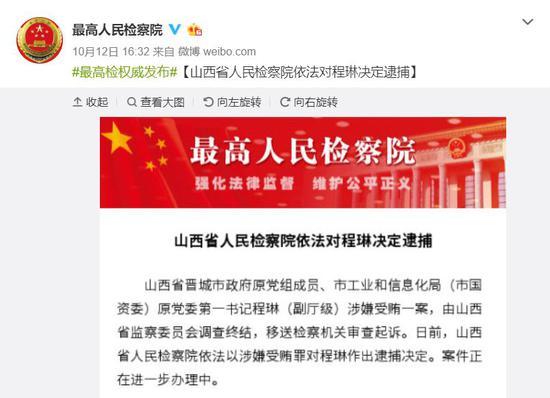 山西晋城市政府原党组成员程琳等三人被提起公诉