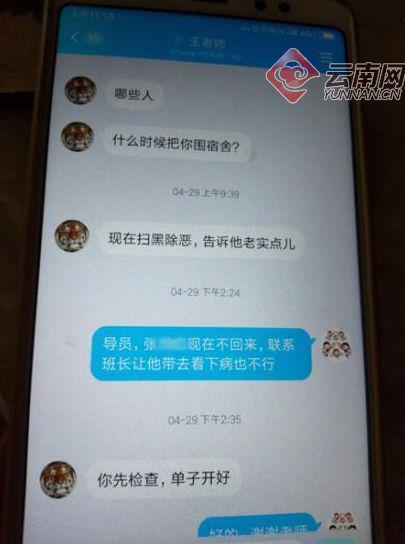 王某与老师的聊天记录