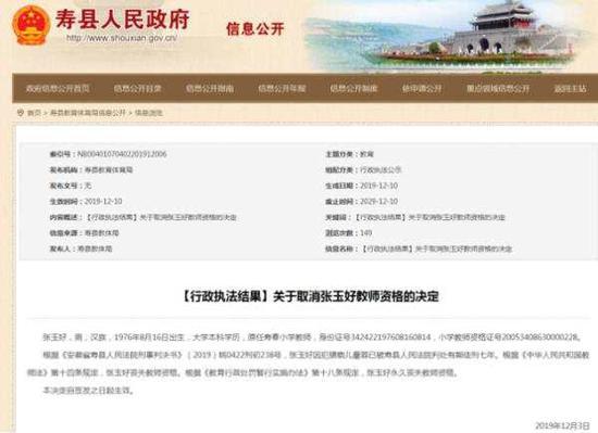 小學老師猥褻9兒童獲刑10年 網站公開罪犯信息