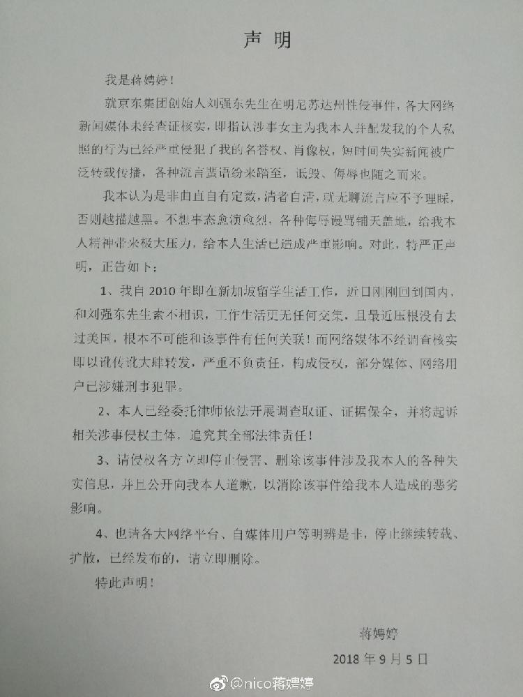蒋娉婷微博声明图片。