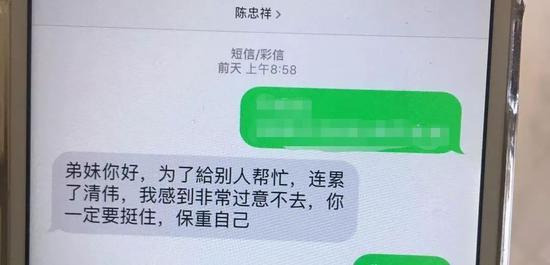 陈宗祥所发的致歉短信