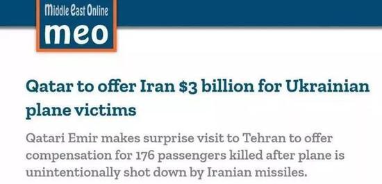 中东在线报道截图