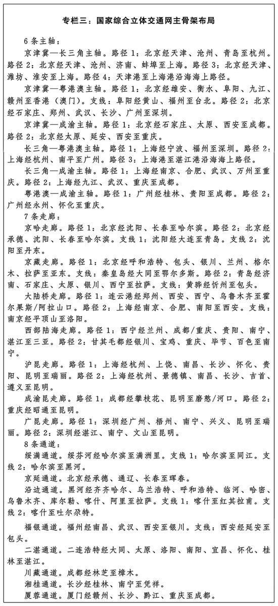 """1到79,三問""""黑龍江正大傳播鏈"""""""