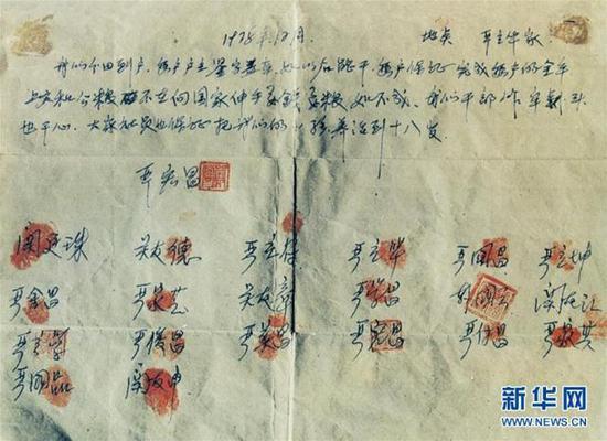 """这是小岗村农民按下红手印的""""大包干""""契约(资料照片)。 新华社发"""