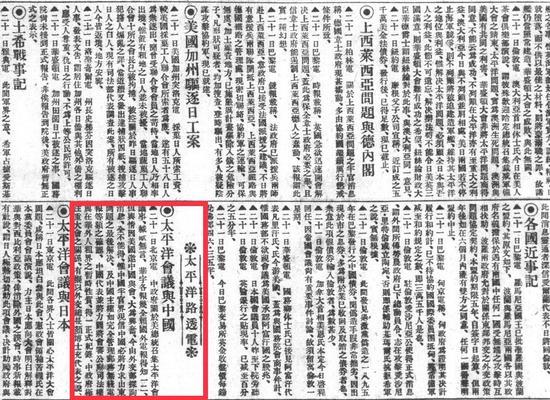1921年7月23日《申报》上的消息《太平洋会议与中国》。新华社发(上海图书馆提供)