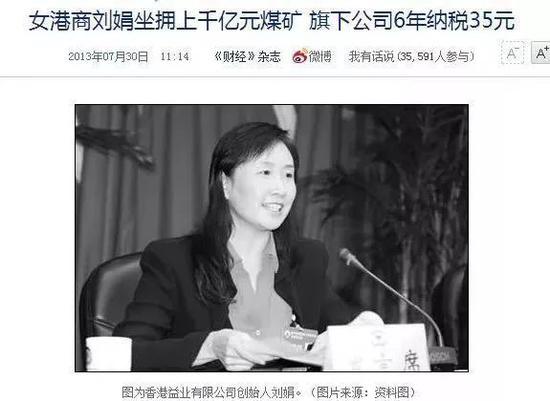 |早在2013年,千亿波罗煤矿案就被舆论点燃,财经、人民日报等诸多媒体关注刘娟的神秘身世,但没有什么实际下文。