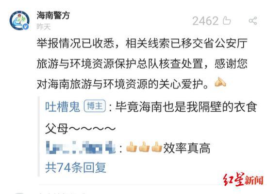 ▲海南警方官方微博在陈学冬微博下的留言。截图自微博