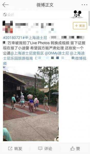 """上海迪士尼""""小熊""""遭打头 涉事者被要求立即离园"""