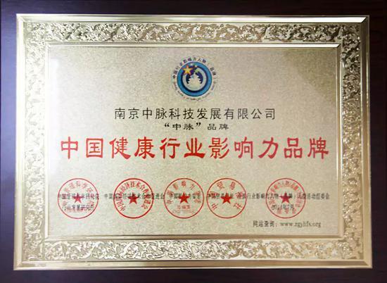 """2014年中管院行业发展研究所给""""中脉科技""""颁奖"""
