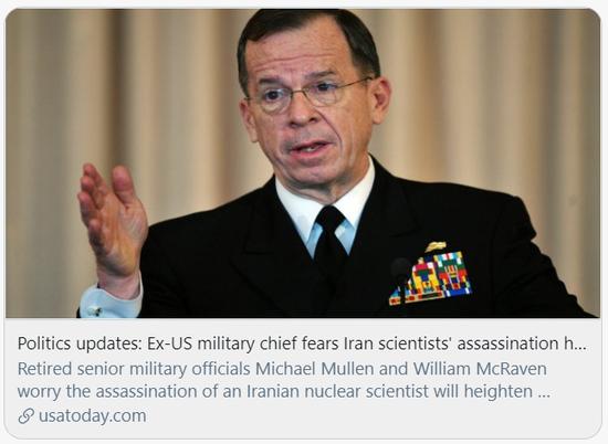 前美国参谋长联席会议主席迈克尔·马伦表示,伊朗暗杀事件将为拜登团队重返伊核带来挑战。/《今日美国》报道截图