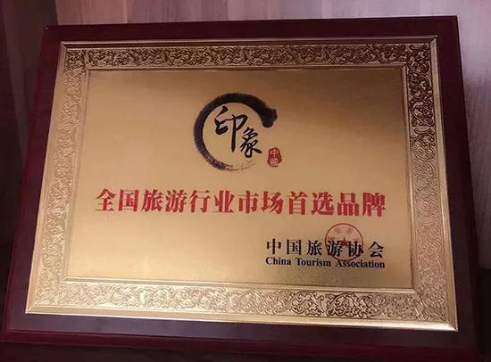 """△图为""""鑫哥""""展示的中国旅游协会颁布的牌照"""