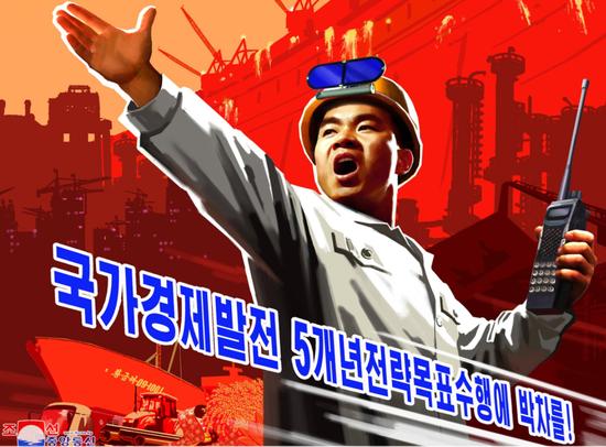 《加快完成国家经济发展五年战略目标!》(朝中社)
