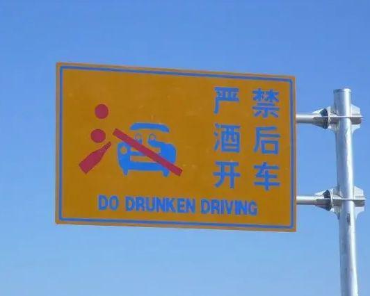 """▲""""严禁酒后开车""""被翻译成""""do(务必) drunken driving"""""""