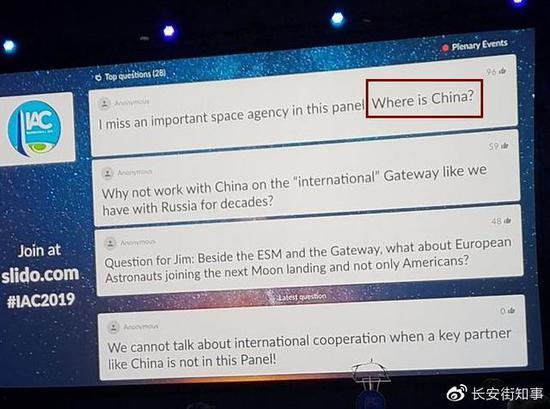 """大会现场""""中国去哪儿了"""""""