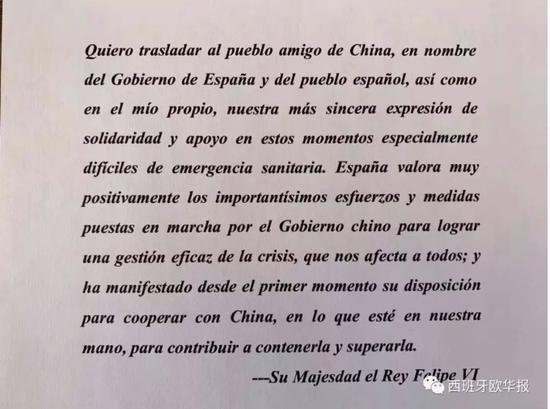 西班牙国王费利佩六世向中国人民致以最诚挚的慰问和支持 来源:西班牙欧华报