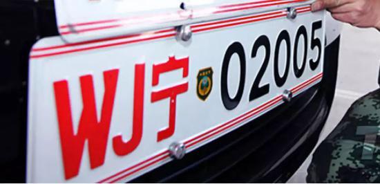 """△""""2012式""""武警队伍车辆号牌"""